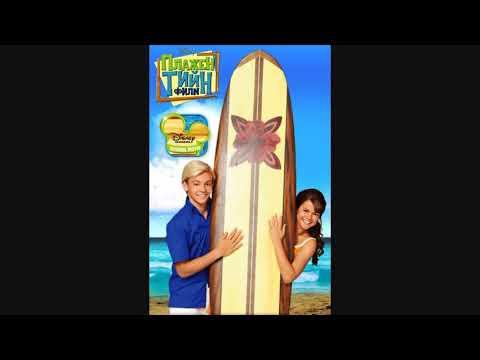 Download Teen beach movie 2 - Twist your frown upside down  (Slideshow)