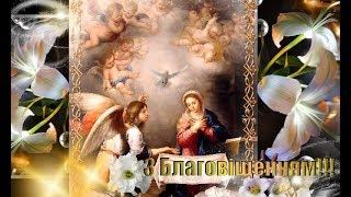 З Благовіщенням Пресвятої Богородиці! Нехай благі звістки осяюють життя!