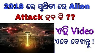 [Odia] Aliens Will Attack in 2018 !! Really !! Space Science Updates