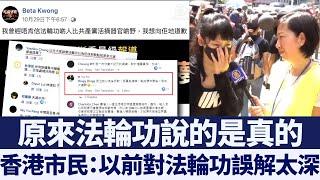 香港市民:抱歉曾經誤會法輪功|新唐人亞太電視|20191202