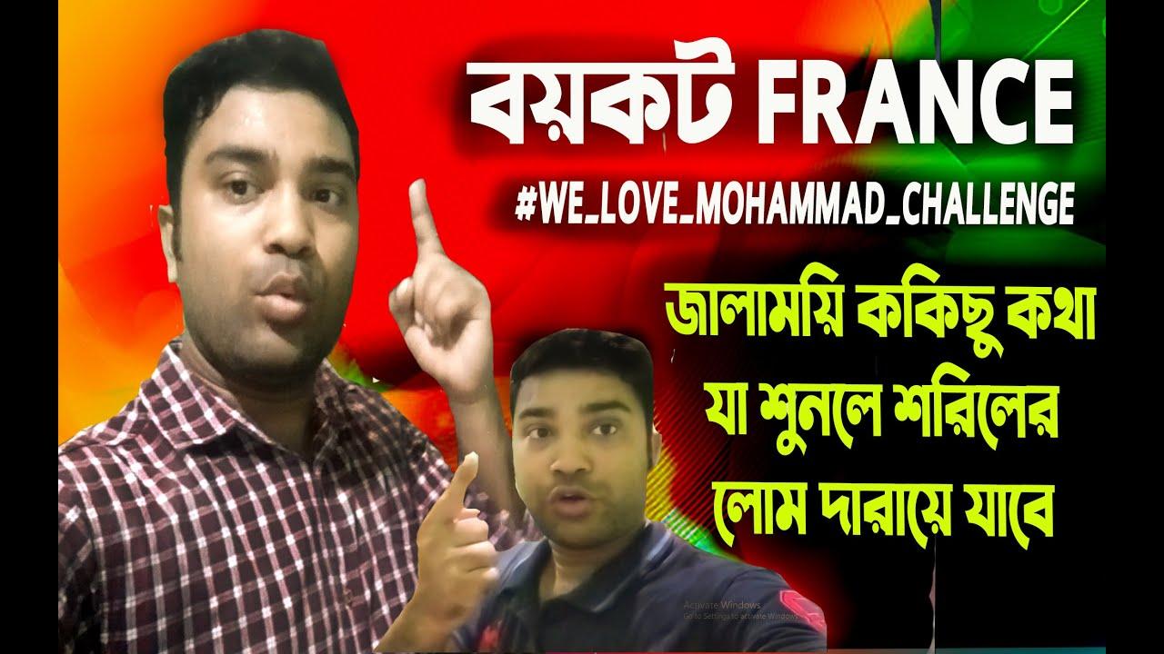 Boycott France   we love mohammad ﷺ challenge   কিছু যালাময়ি কথা শুনলে গায়ের লোম দারায়ে যাবে