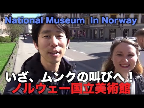 ムンクの叫び!ノルウェー国立美術館 Museum of Contemporary Art the National Gallery of Norway [1/3 Day 2 In Oslo]