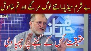 Harf E Raz With orya Maqbol Jan   16 July 2018   Neo News