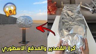 سويت اكبر كرة قصدير وحطيتها على المدفع|شوفو وش صار!!!🏐💣😯