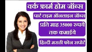 Genuine at online based part time work from home jobs in india only