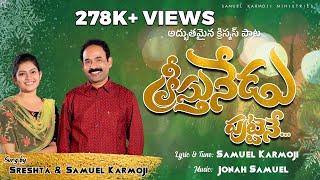 క్రీస్తు నేడు పుట్టెనే    Kreesthu nedu    Telugu Christmas song    Samuel Karmoji    2020    ❄︎❄︎