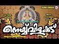 ഓരോമണ്ഡലകാലത്തും ഭക്തജനങ്ങൾ ഏറ്റുപാടുന്ന അയ്യപ്പ ഗീതങ്ങൾ | Hindu Devotional Songs Malayalam