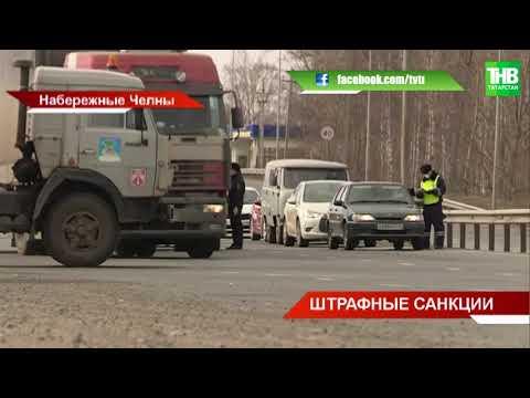 Штрафные санкции в режиме самоизоляции в Татарстане 😷 ТНВ