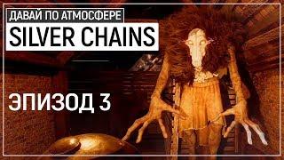 Финал/Сломано/Смешно и страшно - Silver Chains. Эпизод 3