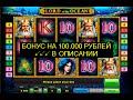 корона игровые автоматы онлайн - казино корона играть бесплатно. игровые автоматы онлайн секреты.