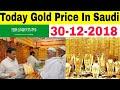 Gold Price Today In Saudi Arabia | 30 December 2018 | Today Gold Rate In Saudi | Saudi Gold Price