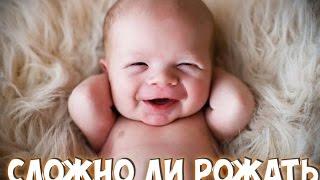 видео Рожать страшно?: Мамин блог