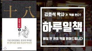 [하루일책87] 중국을 알려면 이 책을 보세요 '…