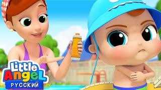 Плаваем В Бассейне Правила Поведения Обучающие Мультики Для Малышей Little Angel Русский