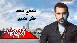 فيديو| شقيق الملحن وليد سعد يطرح أغنية حظى ونصيبى