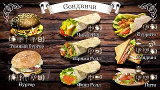 Napoleon - меню-борд для кафе быстрого питания