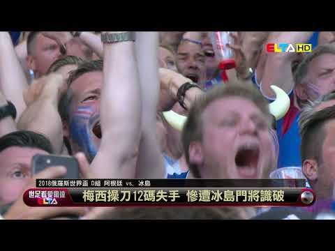 愛爾達電視20180617/梅西罰球被識破 阿根廷爆冷門遭逼和