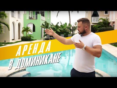 Цены на аренду квартир в Доминикане ОТ и ДО