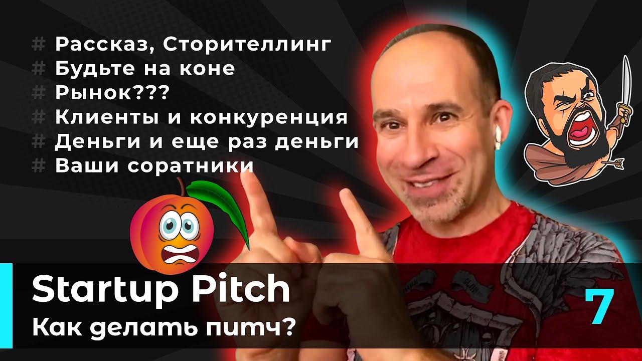 Как делать питч? Что такое Startup Pitch?