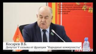 Косарев В. Б.