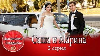 Цыганская свадьба 2018 года. Саша и Марина. 2 серия