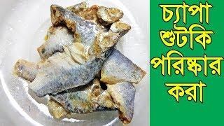 চ্যাপা শুটকি পরিষ্কারের নিয়ম | চ্যাপা শুটকি পরিষ্কার | Chepa Shutki Clean | Dry Fish | Fish Cutting