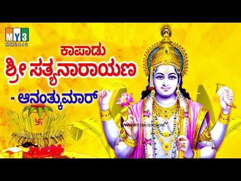 ಕಾಪಾಡು ಶ್ರೀ ಸತ್ಯನಾರಾಯಣ  - ಭಕ್ತಿ ಸುಧಾ ಅಮೃತ - KAPADU SRI SATHYANARAYANA - BHAKTHI SUDHA AMRUTHA