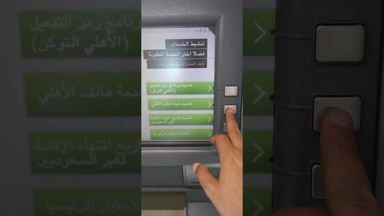تفعيل الهاتف المصرفي للبنك الاهلي عن طريق الجوال