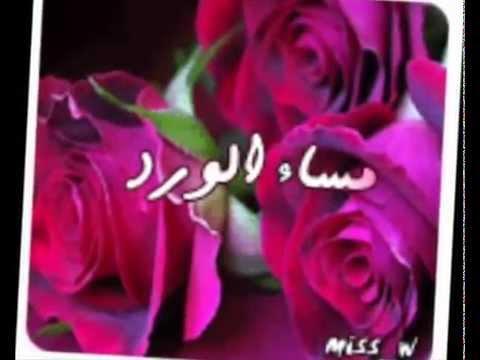 مساء الجمال على حبايبنا يا مسا الجمال شبكة الأخبار الدولية