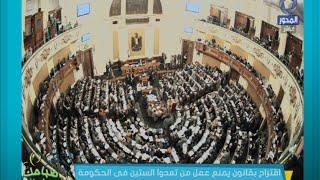 بالفيديو.. برلمانية: مستشاري الوزارات عبء على الدولة وبقاءهم «مجاملة»