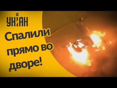 УНІАН: В Харькове спалили автомобиль прямо во дворе жилого дома!