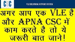How To Make Ticket In CSC Helpdesk Support System?हेल्पडेस्क सपोर्ट सिस्टम  पर टिकट कैसे