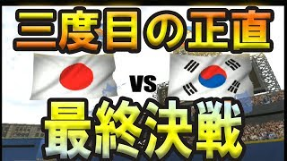 【プロスピ】ついに決着!侍ジャパンVS韓国【WBC日本代表】