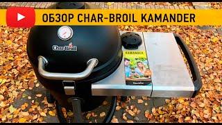 Обзор нового угольного гриля kamado - Char-Broil Kamander