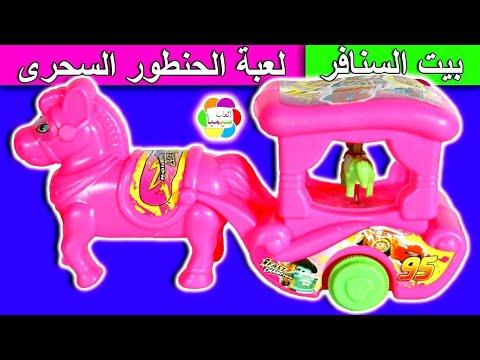 لعبة الحنطور السحرى ومنزل السنافر للاطفال العاب بنات واولاد new cabriolet smurfs house toy set