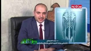 صحتك   مع د.محمد العرموطي   قناة يمن شباب