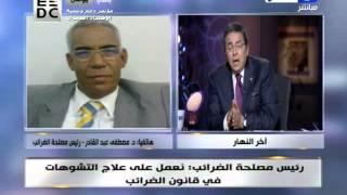 اخر النهار - د. مصطفى عبد القادر - رئيس مصلحة الضرائب قرار جديد بتوحيد أسعار الضرائب على الدخل