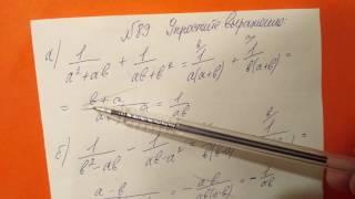 89 Алгебра 8 класс Упростите выражение
