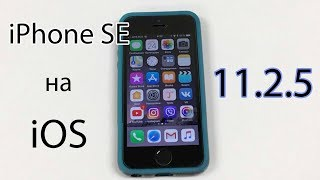 Работа iPhone SE на iOS 11.2.5