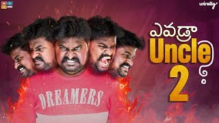 Evadraaa Uncle 2 | Wirally Originals | Tamada Media