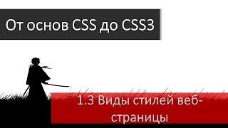 Основы верстки. Виды и типы стилей HTML-страницы сайта.