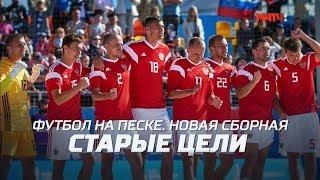 «Футбол на песке. Новая сборная. Старые цели» Специальный репортаж