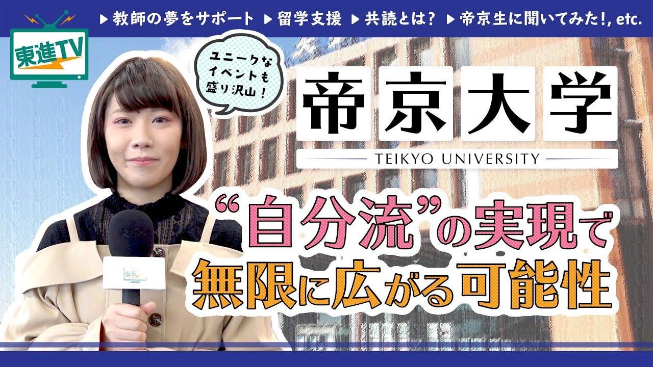 【帝京大学】充実した学習環境で無限の可能性に挑戦!!