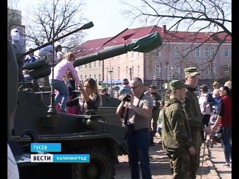 Жители Гусева отмечают первую годовщину 11-го армейского корпуса