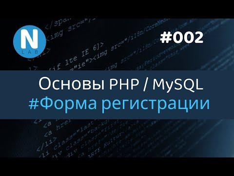 002 - Форум с нуля   Регистрация   Основы PHP/MySQL для новичков
