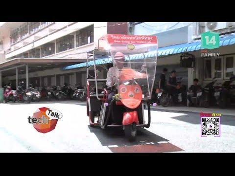 รถสามล้อพลังงานแสงอาทิตย์ Thailand 4.0 - วันที่ 12 May 2018