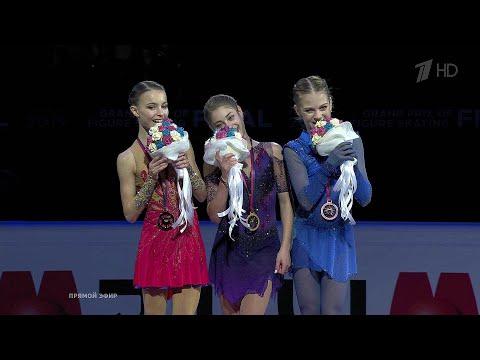 Церемония награждения. Женщины. Финал Гран-при по фигурному катанию 2019/20