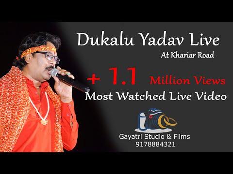 Dukalu Yadav Live Khariar Road 2k17 Part 1