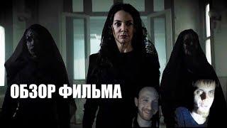 Муза смерти / Muse - обзор фильма (2018)