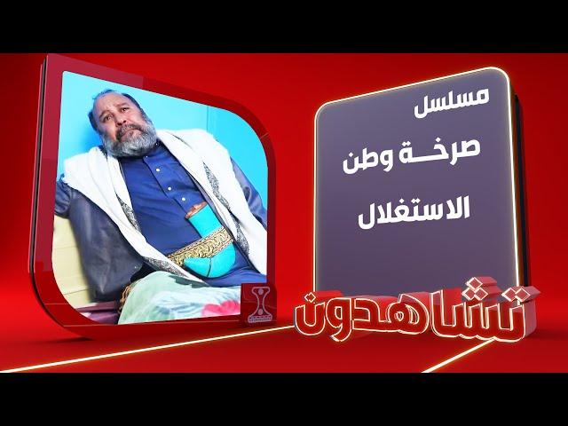 صرخة وطن | الاستغلال | الحلقة 23 | قناة الهوية
